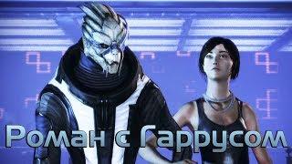Роман с Гаррусом в Mass Effect 2-3 [Фем Шепард] + все диалоги