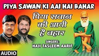 सावाने हयात बाबा ताजुद्दीन haji tasleem aarif बाबा ताजुद्दीन नागपुरी t series islamic music