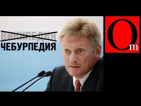 Чебурпедия з 2 миллиарда рублей заменит в России Википедию