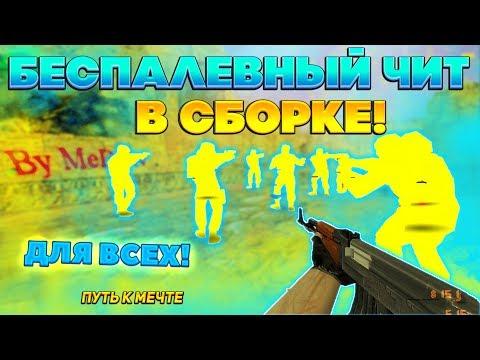НОВАЯ СБОРКА С ЧИТОМ😱КС 1.6 - МОНТАЖ,СУПЕР ФРАГИ /cs1.6