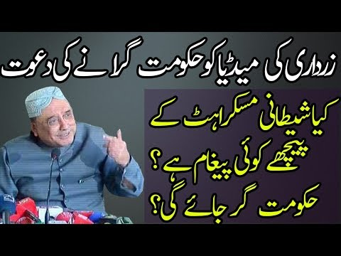 Asif Zardari and Media are Giving Message to Imran Khan