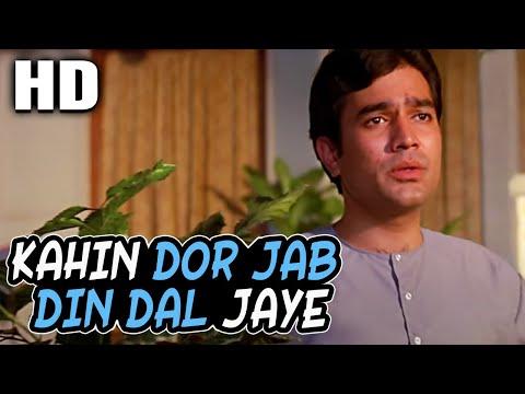Kahin Door Jab Din Dhal Jaye (Male) । Mukesh   Anand 1971 Songs । Rajesh Khanna, Amitabh Bachchan