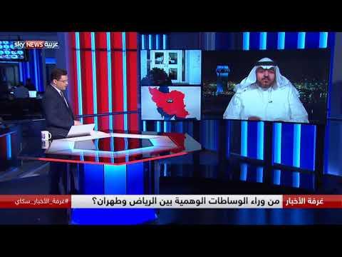 من وراء الوساطات الوهمية بين الرياض وطهران؟  - نشر قبل 10 ساعة