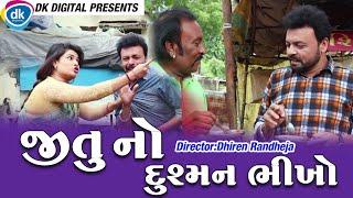 Jitu No Dushman Bhikho |Latest Gujarati Comedy 2019 |Mangu |Jatin Amin