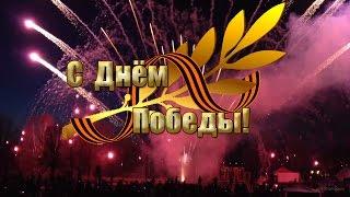 Праздничный салют 9 мая 2017 года в ПКиО г. Кировск ЛО.