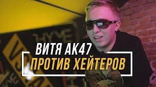 Download ВИТЯ АК-47 ПРОТИВ ХЕЙТЕРОВ #vsrap Mp3 and Videos