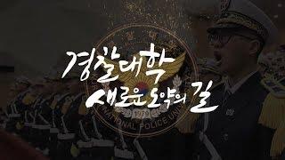 경찰대학 홍보영상