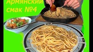 Армянский смак. #4. Макароны по-флотски. Овощной салат. Vlog