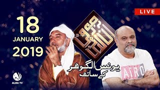 Sufi Online with Younus AlGohar   ALRA TV   18 January 2019