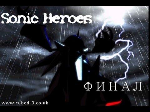 Sonic Heroes Mods: Super Sonic Team