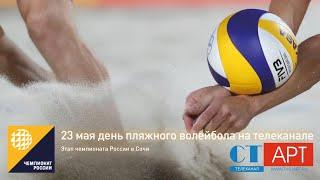 Пляжный волейбол Чемпионат России Этап в Сочи Полуфинал Мужчины