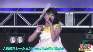 【OFFICIAL】Luce Twinkle Wink☆『刹那ハレーション』(TIF2015)