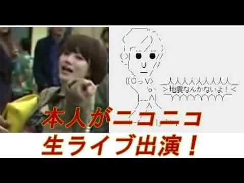 「地震なんかないよ!」の東森美和さんが ニコニコ生ライブを開催決定