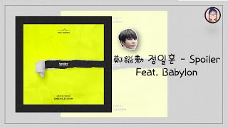 【中韓字幕】鄭鎰勳 (정일훈) – Spoiler Feat. Babylon