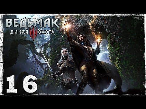 Смотреть прохождение игры [PS4] Witcher 3: Wild Hunt. #16: Оборотень.