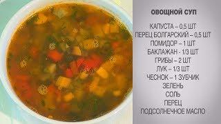 Овощной суп / Овощной суп рецепт / Суп овощной / Суп овощной рецепт / Быстрый суп / Рецепты супов