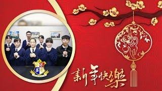 Publication Date: 2016-02-11 | Video Title: 心活猴年賀新春-張祝珊英文中學年宵兵團