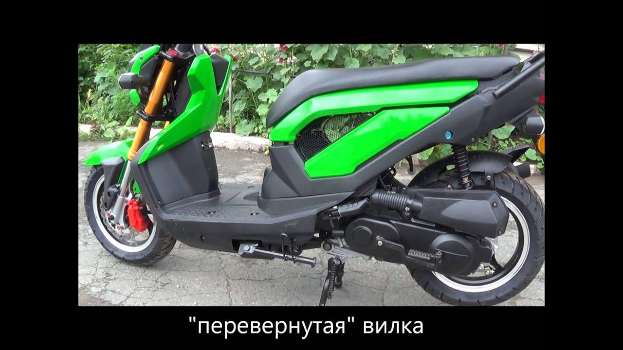 Скутер Honda Dio AF-56 4Т 50 куб. Без пробега по РФ! - YouTube