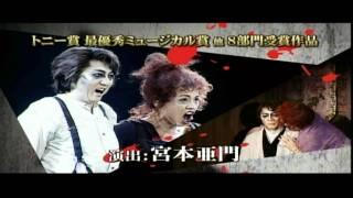 2011年5月14日~6月5日 青山劇場にて上演決定!
