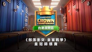 皇冠錦標賽 台港澳賽區 8強總決賽