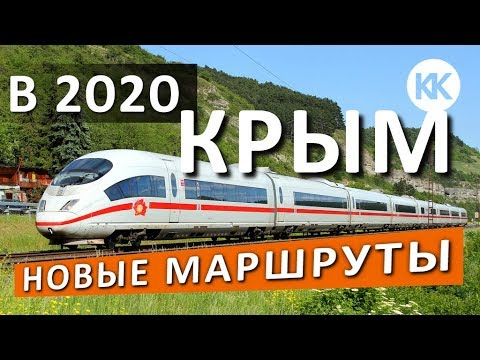 НОВЫЕ ПОЕЗДА В КРЫМ 2020: Казань, Архангельск, Воркута, Новосибирс, Брянск, Ростов, Пермь, Челябинск