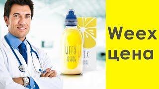 постер к видео Weex Средство Для Похудения | Коктейль Weex Отзывы