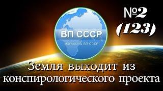 ВП СССР-