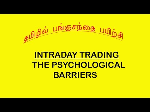 INTRADAY TRADING PSYCHOLOGICAL BARRIERS (TAMIL)