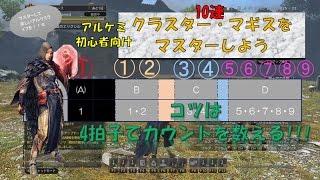 【DDON】初心者向けクラスター(マギス・コン)の10連カウントの取り方