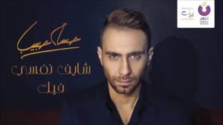 Hossam Habib - Shayef Nafsy Fik / حسام حبيب - شايف نفسي فيك