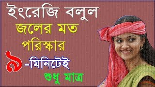 Learn English in 9 minutes, Fast spoken English to Bangla, How to learn Basic English, Fluently Eng