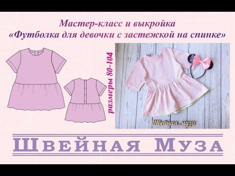 БЕСПЛАТНАЯ ВЫКРОЙКА+МК Шьем футболку на пуговицах для девочки Shveinaya_muza
