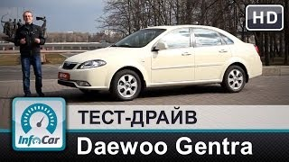 Daewoo Gentra тест драйв InfoCar.ua Дэу Джентра