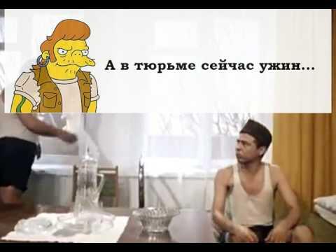Джентльмены удачи и Симпсоны. А в тюрьме сейчас ужин - макароны. НеЗлые цитаты №3