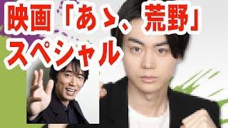 10.9オールナイトニッポンとにかく楽しい回です! 菅田将暉主演の映画「...