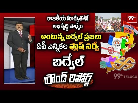 బద్వేల్ గ్రౌండ్ రిపోర్ట్  AP Political Ground Report on Badvel Constituency | Kadapa Dist | 99 TV
