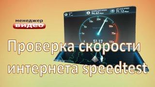 видео Speedtest.net для Андроид скачать бесплатно на русском языке