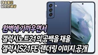 갤럭시S21FE 랜더링 이미지 공개 / 갤럭시노트21 …