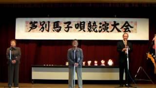 2012年5月13日、芦別市総合福祉センターで開かれた「第1回芦別馬子唄優...
