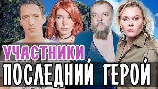 ПОСЛЕДНИЙ ГЕРОЙ 2019 УЧАСТНИКИ • ТВ3 ПОСЛЕДНИЙ ГЕРОЙ