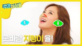 주간아이돌 - (WeelyIdol EP.213) Girl's Generation  Earthworm Jelly Battle