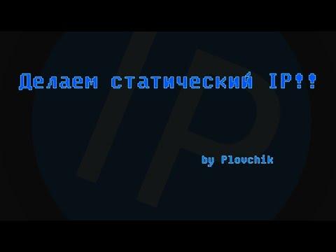 видео: Как сделать постоянный ip