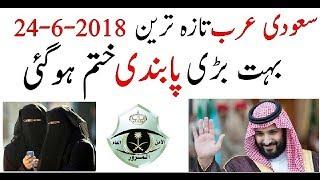 Saudi Arab Latest Updated News (24-6-2018) Khwateen Kay Lai Tarikhi Din || Urdu Hindi