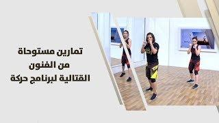 تمارين مستوحاة من الفنون القتالية لبرنامج حركة - ريما عامر