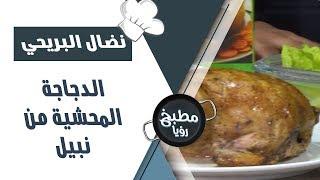 الدجاجة المحشية من نبيل - نضال البريحي