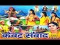 Kissa Ramayan Kewat Samwad केवट संवाद Singer Sangeeta Rathor Cassette