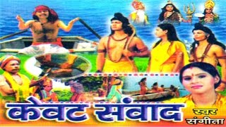 Kissa Ramayan || Kewat Samwad || केवट संवाद || Singer Sangeeta Rathor Cassette