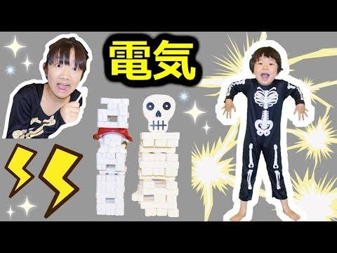 ★がいこつジェンガ!「罰ゲームは電気ビリビリ~!」★Stack The Bones Genga★
