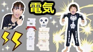 ★がいこつジェンガ!「罰ゲームは電気ビリビリ~!」★Stack The Bones Genga★ thumbnail