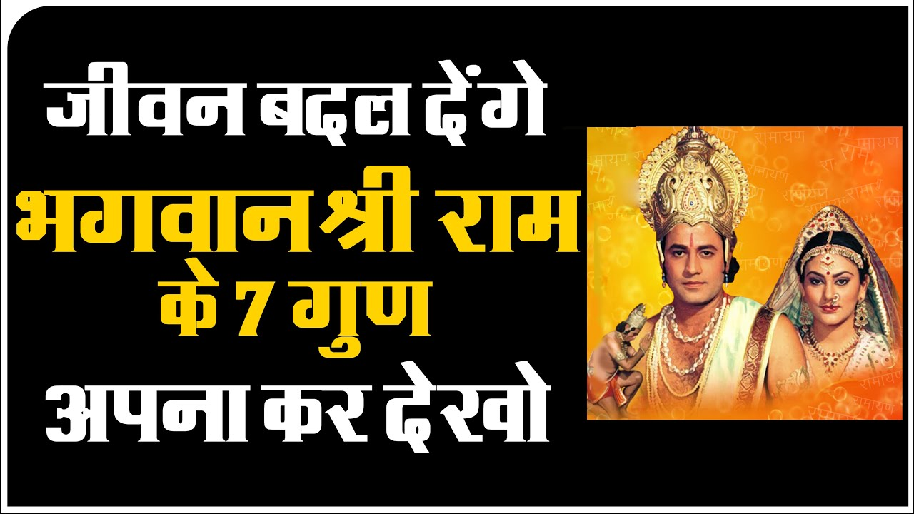 भगवान श्री राम के जीवन से 7 अनमोल सबक - 7 Life Changing Rules From Lord Rama's Life | BSR